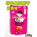 新商品 徽記好巴食 香辣Q豆腐 香辣味 豆腐加工品 大豆ミート辛味 80g 中国おやつ 間食 個包装