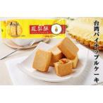 馬師傅鳳梨酥( パイナップルケーキ ) 227g 袋タイプ 8個入 鳳梨酥 台湾お土産定番 台湾産 海外土産 冷凍商品との同梱はできません