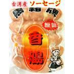 大人気黒猪牌台湾原味香腸(台湾ソーセージ・ウインナ