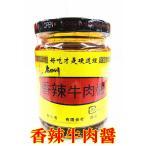 老四川 香辣牛肉醤 牛肉入り  辛味 ラー油 中華調味料 食べるラー油 中華食材 中華物産 192g