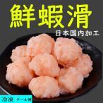 日本国内加工 鮮蝦滑 冷凍 蝦滑 150g  蝦 エビ団子 火鍋 煮込み しゃぶしゃぶ 鍋 鍋料理