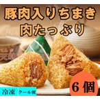 豚肉 粽子 6個入 中華ちまき (大)ぶたにくちまき  600g モチモチ食感の中華ちまき 中華名点心  冷凍のみの発送,実店舗で大人気