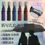 折りたたみ傘 自動開閉 10本骨 ワンタッチ 大きい 頑丈 メンズ 耐強風 超撥水 高強度グラスファイバー 晴雨兼用 ビッグサイズ