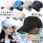 メッシュ キャップ 帽子 メンズ レディース 伸縮 調整 UVカット 通気性抜群 日除け 紫外線対策 スポーツ アウトドア 男女兼用