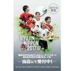 龍神NIPPON2017 全日本男子バレー公式トレカ 5ボックセット(生チェキ+サイン入り特典カード付)