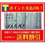 イオン(AEON)商品券1000円券(ギフト券・商品券・金券・ポイント消化)(3万円でさらに送料割引)