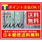 送料無料 イオン(AEON)商品券1000円券(ギフト券・商品券・金券・ポイント消化)