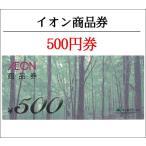 イオン(AEON)商品券500円券(ギフト券・商品券・金券・ポイント)ゆうパケット送料160円から発送可(3万円でさらに送料割引)