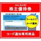 【発券用コードをメールでお知らせ】ANA(全日空)株主優待券画像