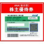 ANA(全日空)緑色 株主優待券 有効期限2020年12月01日〜2021年11月30日迄(3万円でさらに送料割引)