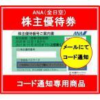 【発券用コードをメールでお知らせ】ANA(全日空)緑色 株主優待券 有効期限2020年12月01日〜2021年11月30日迄