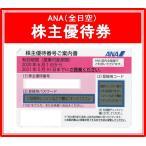 ANA(全日空)ピンク 株主優待券 有効期限2021年11月30日まで延長されました(3万円でさらに送料割引)