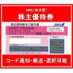 【コード通知 又は 郵送 選択可能】ANA(全日空)ピンク色 株主優待券 有効期限2021年11月30日まで延長されました