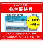 カード決済OK【発券用コードをメールでお知らせ】ANA(全日空)株主優待券