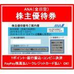 カード決済OK ANA(全日空)株主優待券 有効期間2020年5月31日まで(ポイント消化)
