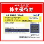 カード・PayPay可 ANA(全日空)株主優待券 有効期限2021年5月31日ご搭乗分まで延長されました