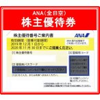 ANA(全日空)株主優待券 有効期限2020年11月30日(3万円でさらに送料割引)
