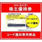 【発券用コードをメールでお知らせ】ANA(全日空)株主優待券 有効期限2020年11月30日
