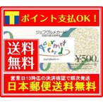 送料無料 ジェフグルメカード500円券(全国共通お食事券)(お食事券・ギフト券・商品券・金券・ポイント消化)