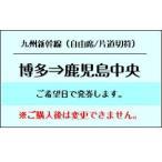 博多⇒鹿児島中央・JR九州新幹線/大人・自由席・片道切符(ギフト券・優待券・回数券)
