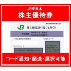 JR東日本株主優待券 有効期限2021年5月31日まで(3万円でさらに送料割引)