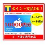 コード専用 アップル Apple iTunes Card アイチューンズ App Store & iTunes ギフトカード 10000 ギフトコード 10000円分 (ギフト券・金券・ポイント消化)