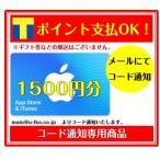 コード専用 アップル Apple iTunes Card アイチューンズ App Store & iTunes ギフトカード 1500 ギフトコード 1500円分 (ギフト券・金券・ポイント消化に)