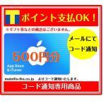 コード専用 アップル Apple iTunes Card アイチューンズ App Store & iTunes ギフトカード 500 ギフトコード 500円分 (ギフト券・金券・ポイント消化に)