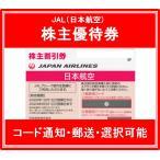 【コード通知 又は 郵送 選択可能】JAL(日本航空)株主優待券 有効期限2020年12月1日から2022年5月31日まで(紺色)