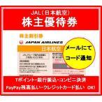 カード決済OK【発券用コードをメールでお知らせ】JAL(日本航空)株主優待券 有効期限2020年5月31日(ポイント消化)