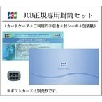 JCB正規封筒4点(封筒、封シール、手引き、包装紙)セット
