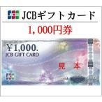 JCBギフトカード1000円券(ギフト券・商品券・金券・ポイント消化)(3万円でさらに送料割引)