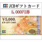 ショッピングチケット JCB5000円券(ギフト券・商品券・金券・ポイント)ゆうパケット送料160円から発送可(3万円でさらに送料割引)