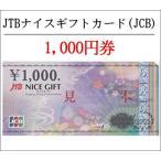 JTBナイスギフト1000円券 JCB(ギフト券・商品券・金券・ポイント消化)(3万円でさらに送料割引)