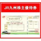 JR九州鉄道株主優待券(3万円でさらに送料割引)