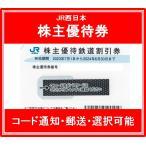 JR西日本株主優待券 有効期限2022年5月31日まで(3万円でさらに送料割引)