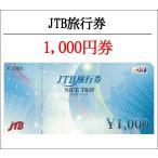 JTB旅行券1000円券ナイストリップNICETRIPゆうパケット送料160円から発送可(食事券・ギフト券・商品券・金券・ポイント)