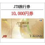 JTB旅行券10000円券ナイストリップNICETRIPゆうパケット送料160円から発送可(食事券・ギフト券・商品券・金券・ポイント)(3万円でさらに送料割引)