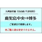 鹿児島中央⇒博多・JR九州新幹線/大人・自由席・片道切符(ギフト券・優待券・回数券)