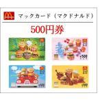 マックカード500円券(マクドナルド)(お食事券・ギフト券・商品券・金券・ポイント消化)(3万円でさらに送料割引)