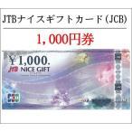 送料無料 JTBナイスギフト1000円券 JCB(ギフト券・商品券・金券・ポイント消化)