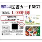 ショッピングチケット 買取品 図書カードNEXT1000円券(ギフト券・商品券・金券・ポイント)(3万円でさらに送料割引)