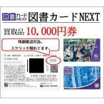 買取品 図書カードNEXT10000円券(ギフト券・商品券・金券・ポイント)(3万円でさらに送料割引)