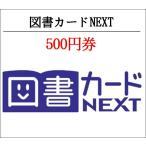 図書カードNEXT500円券(ギフト券・商品券・金券・ポイント消化)(3万円でさらに送料割引)