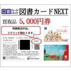 ショッピングチケット 買取品 図書カードNEXT5000円券(ギフト券・商品券・金券・ポイント)ゆうパケット送料160円から発送可(3万円でさらに送料割引)