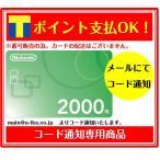 ショッピングチケット コード専用 ニンテンドープリペイド2000 任天堂 プリペイドコード 2000円分 (ギフト券・金券・ポイント消化に)
