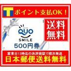 送料無料 クオカードQUO500円券スタンダード柄(ギフト券・商品券・金券・ポイント消化)