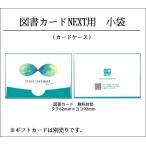 図書カードNEXT 小袋(ギフト券...