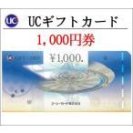 ショッピングチケット UC1000円券(ギフト券・商品券・金券・ポイント)ゆうパケット送料160円から発送可(3万円でさらに送料割引)