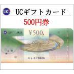 ショッピングチケット UC500円券(ギフト券・商品券・金券・ポイント)ゆうパケット送料160円から発送可(3万円でさらに送料割引)